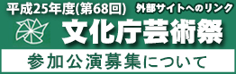 平成25年度(第68回)文化庁芸術祭 参加公演募集について