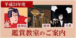 平成24年度歌舞伎・能楽・文楽鑑賞教室のご案内