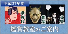 平成25年度歌舞伎・能楽・文楽鑑賞教室のご案内