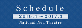 National Noh Theatre Schedule 2016.4~2017.3