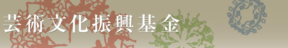 芸術文化振興基金 芸術文化振興基金賛助会 芸術文化振興基金賛助会 御入会のお願い   日...