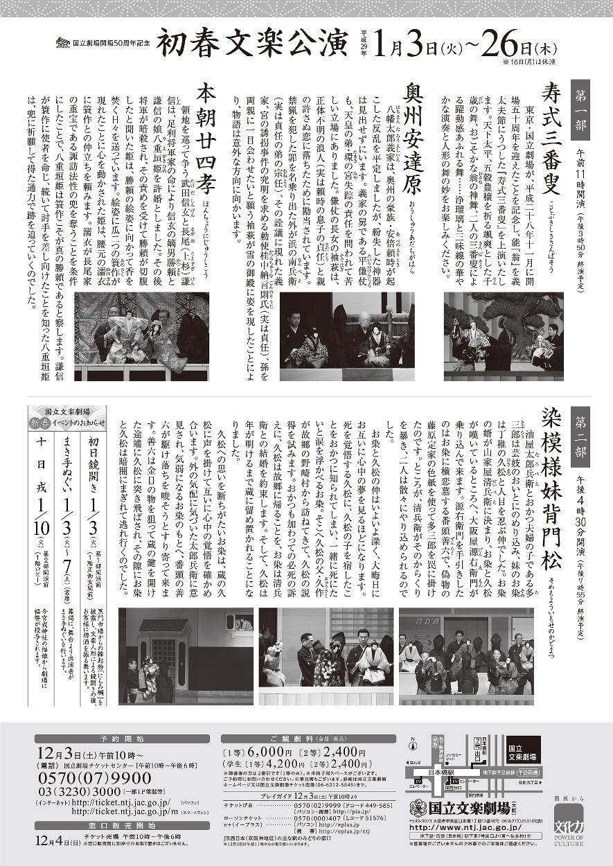 http://www.ntj.jac.go.jp/assets/images/bunraku/gazou/H2901bunraku_arasuji.jpg