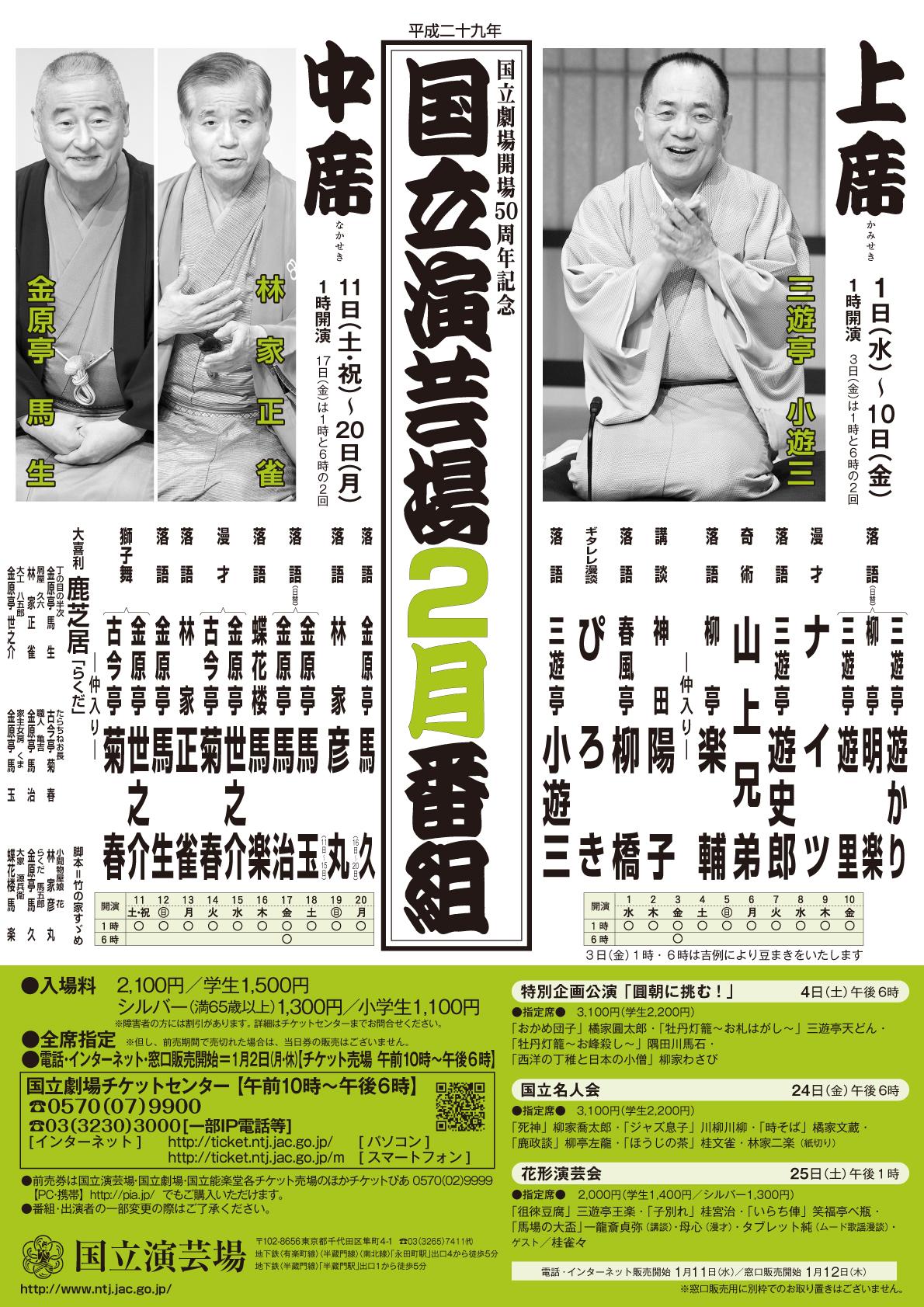 http://www.ntj.jac.go.jp/assets/images/engei/leaflet/2902kaminaka.jpg