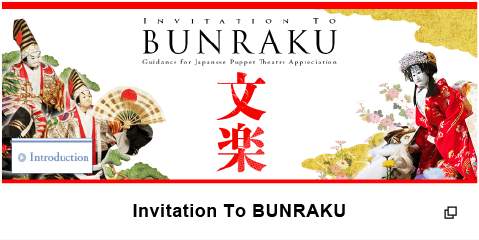 Invitation to Bunraku