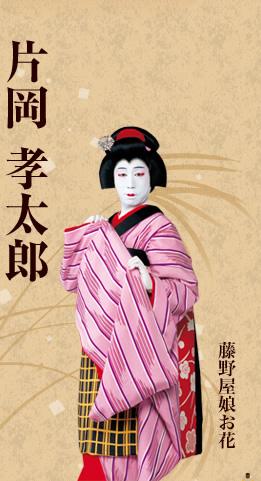 片岡孝太郎の画像 p1_33