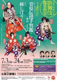国立劇場歌舞伎情報サイト