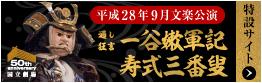 国立劇場開場50周年記念9月文楽公演特設サイト