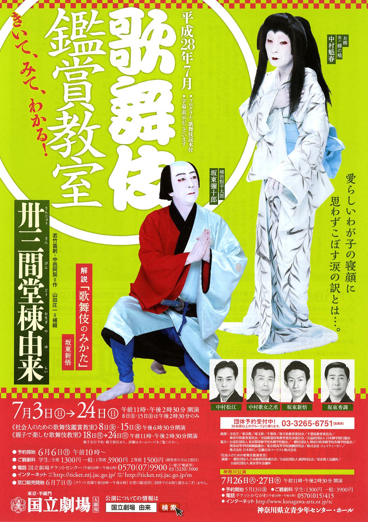 平成28年7月歌舞伎鑑賞教室「卅...