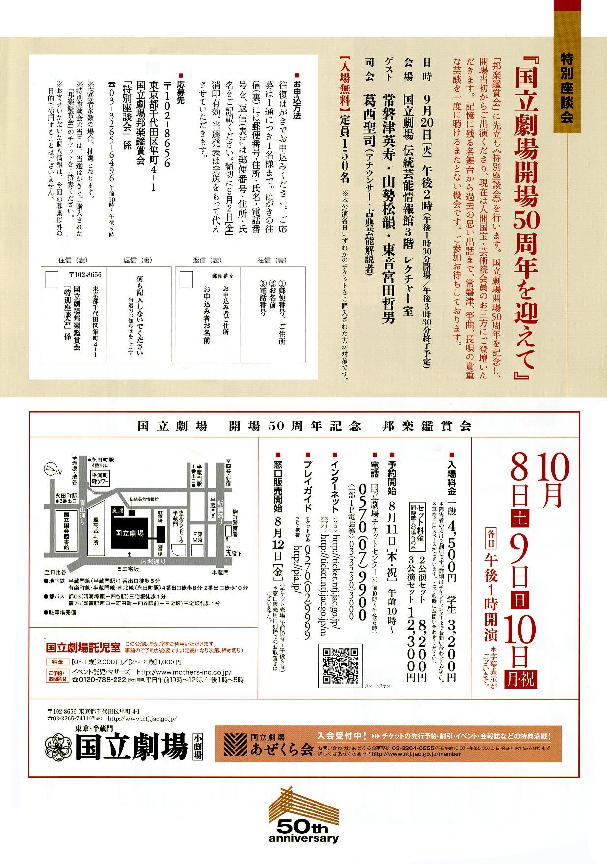 10月邦楽公演「邦楽鑑賞会」