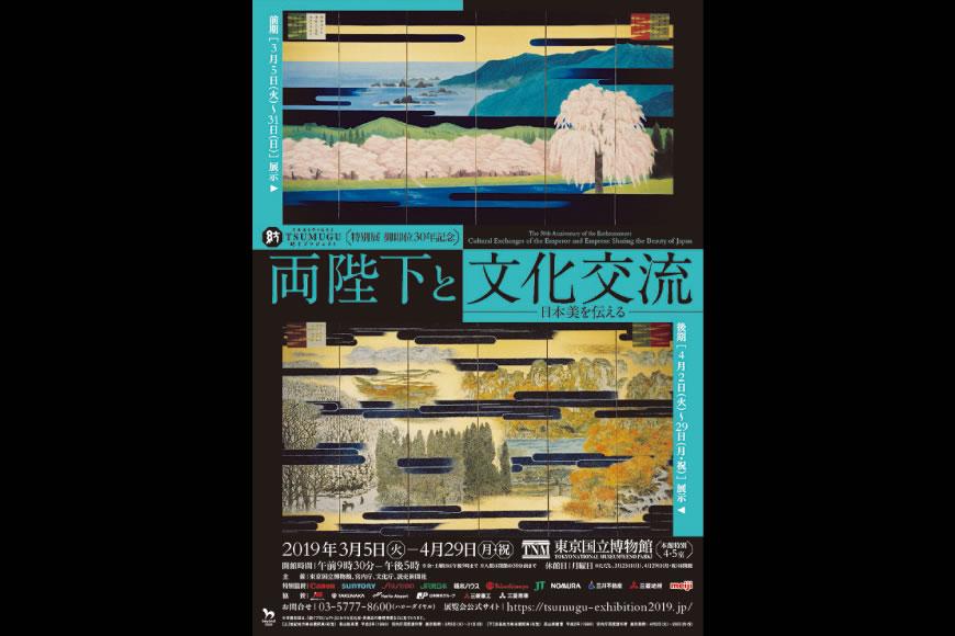 日本美を守り伝える「紡ぐプロジェクト」―皇室の至宝・国宝 ...
