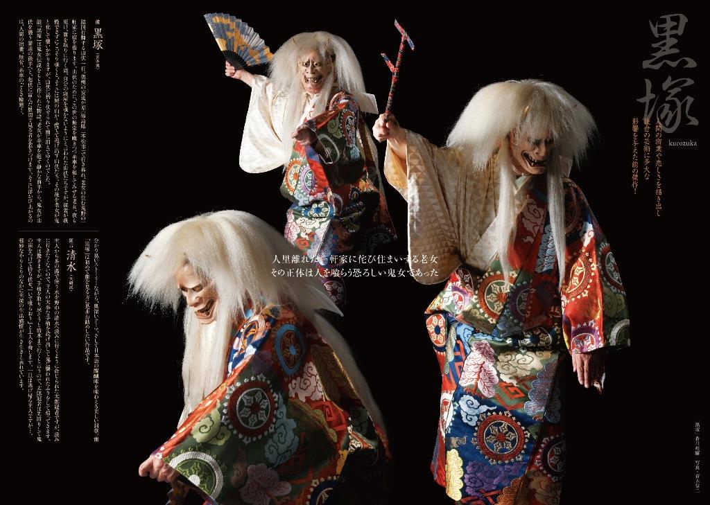 能「黒塚」 熊野の山伏・東光坊の祐慶阿闍梨と一行は修行の旅を続けて... 初めての方にもおすすめ