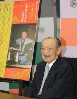 竹本住大夫の囲み取材の模様について   独立行政法人 日本芸術文化振興会 ナビゲーションをスキッ